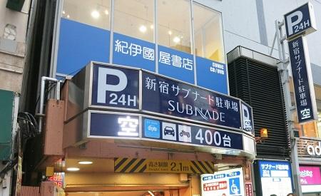 新宿 サブナード 駐 車場
